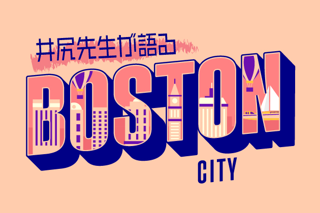 ボストン編