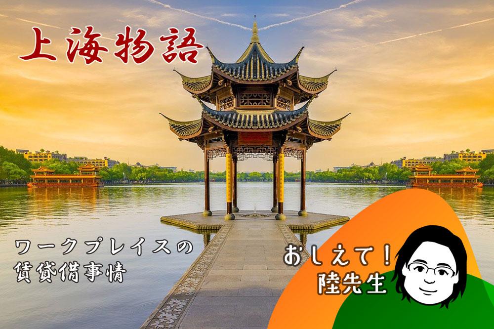 上海物語ーワークプレイスと賃貸借事情